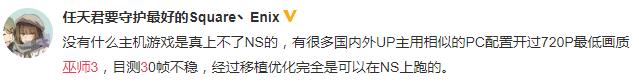 香港代理商爆料:《巫师3》年度版将登陆Switch