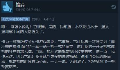 """国产Roguelike《异化之地》Steam受好评 """"游戏真好玩"""""""