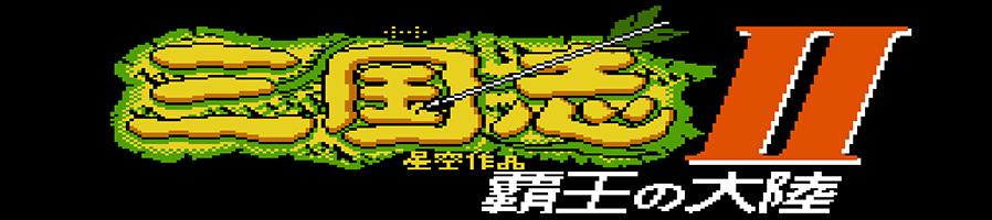 《三国志2:霸王的大陆—精装版》简体中文免安装版
