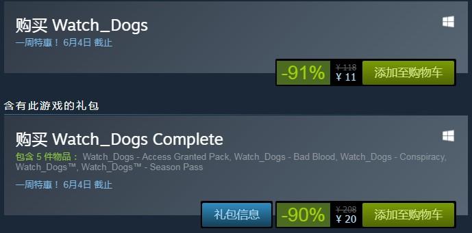 为新作预热 《看门狗》系列Steam全部史低
