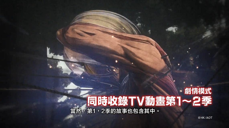 《进击的巨人2:最终之战》 中文PV 展现游戏全新玩法