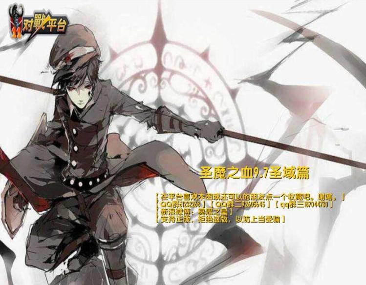 《圣魔之血》v10.9圣域篇[war3地图]