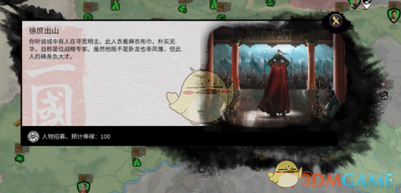 《全面战争:三国》徐庶出山剧情解析