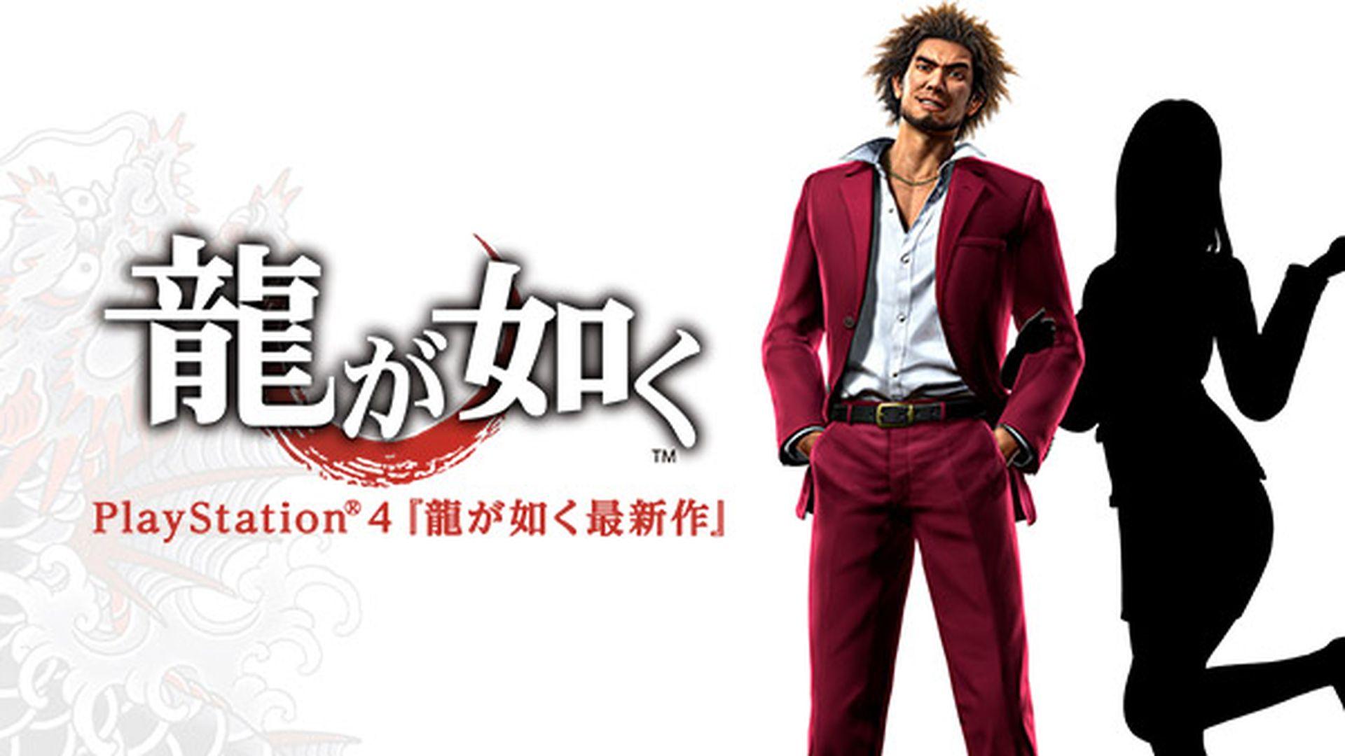开发顺利!《如龙》系列总监名越稔洋谈新作及PS5