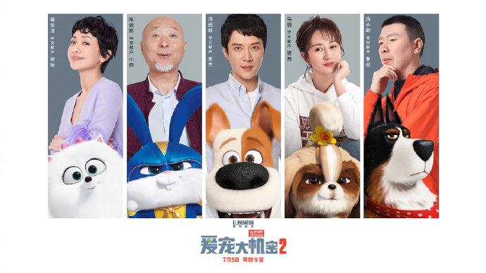 《爱宠大机密2》国语配音豪华阵容公布 冯小刚加盟