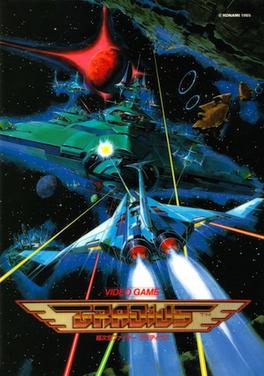 游戏历史上的今天:《宇宙巡航机》在日本发售