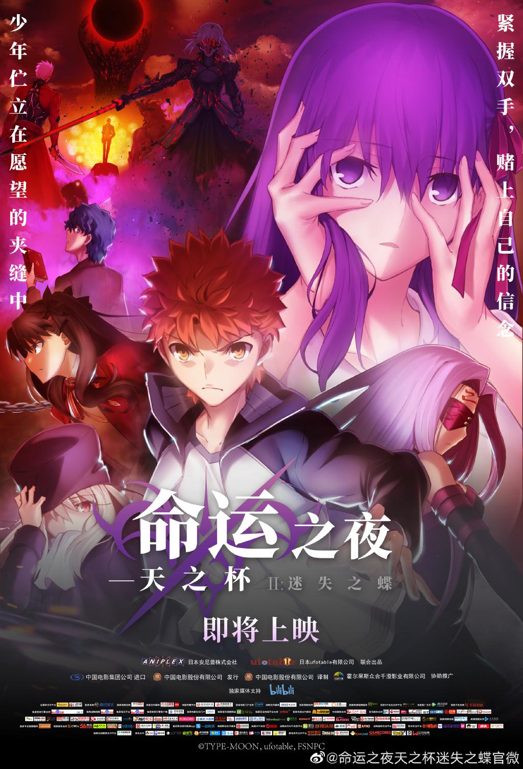 Fate2将引进内地  《天之杯2:迷失之蝶》 中文海报发布