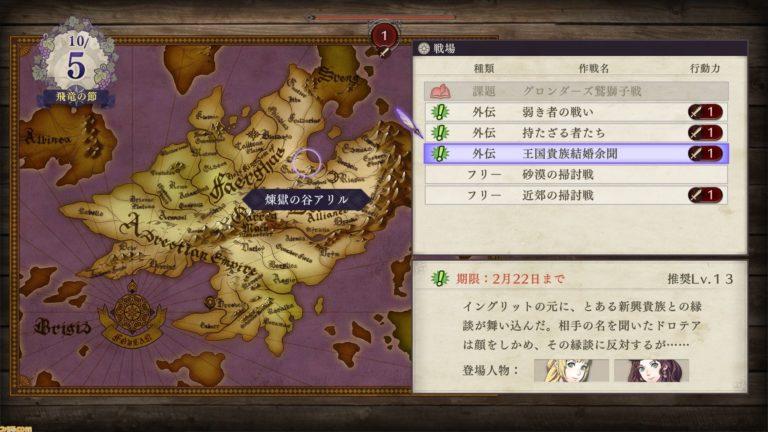 《火焰纹章:风花雪月》除了战斗 居然还能做这些事情