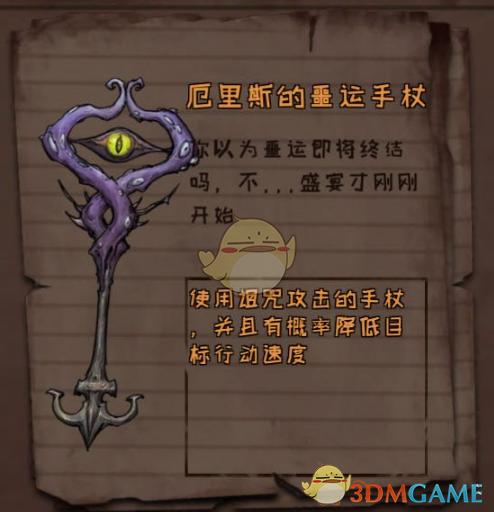 《异化之地》厄里斯的噩运手杖作用介绍