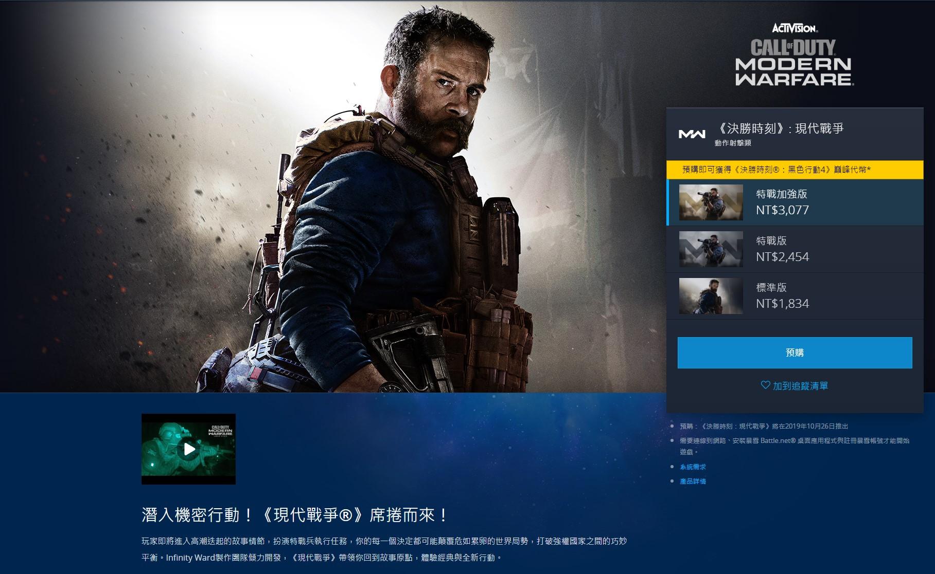 《使命召唤16》PC版由Beenox协助开发 战网支持繁体中文