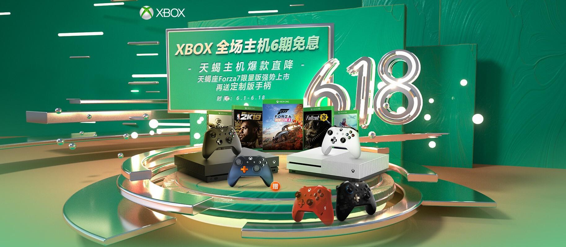 Xbox开启6·18活动:买主机就送大作 各种周边内容满满
