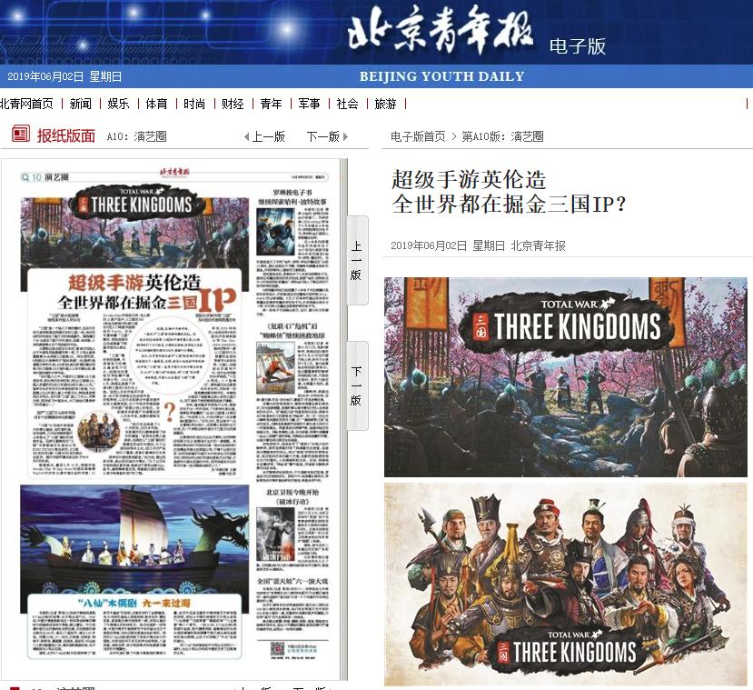 <b>用手机玩《全战三国》? 北京青年报:超级手游英伦造</b>