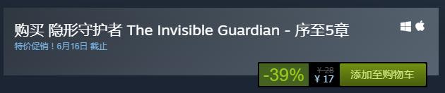 《隐形守护者》特价促销 国产互动游戏新史低17元