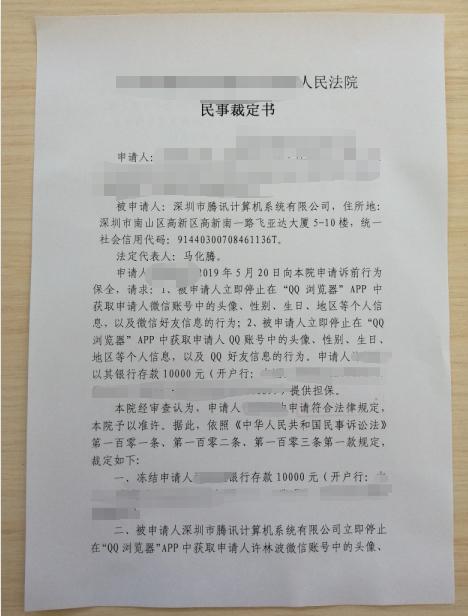 <b>用戶訴騰訊QQ瀏覽器違法收集個人隱私 法院:立即停止</b>