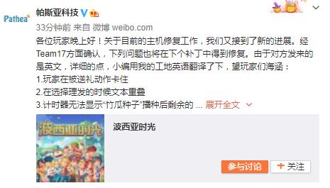 韩国玩家反应激烈  《波西亚时光》 确认加入韩语支持
