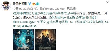 《盗墓笔记》改编网剧新篇章 6月6日起腾讯独播