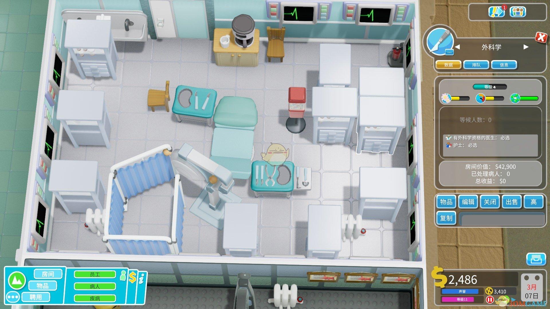 《双点医院》外科学布局介绍