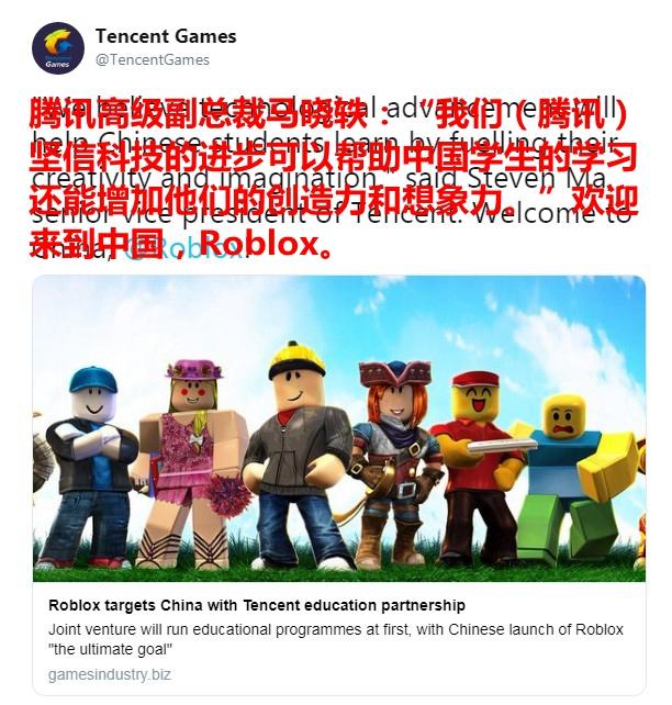 腾讯与世界最大游戏创作平台Roblox合作 为中国培养新一代游戏开发者