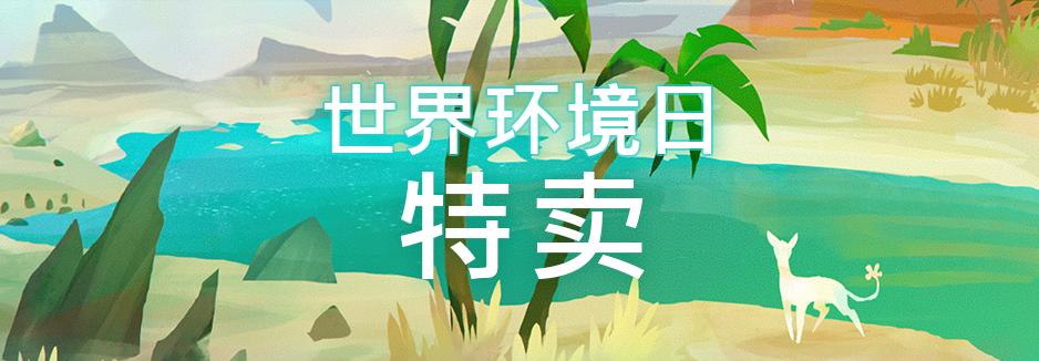 """Steam开启""""世界环境日""""特卖 一起感受大自然的魅力"""