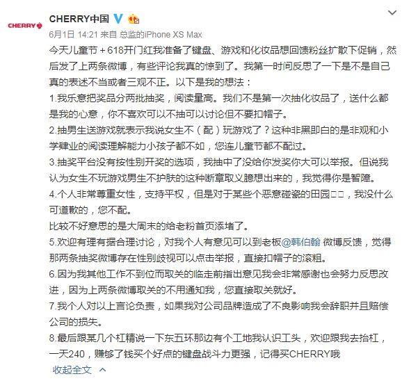 外設廠商CHERRY被網友指責歧視女性 官方是這樣回應的