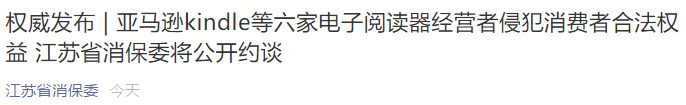 亚马逊kindle等侵犯消费者权益 江苏省消保委将公开约谈