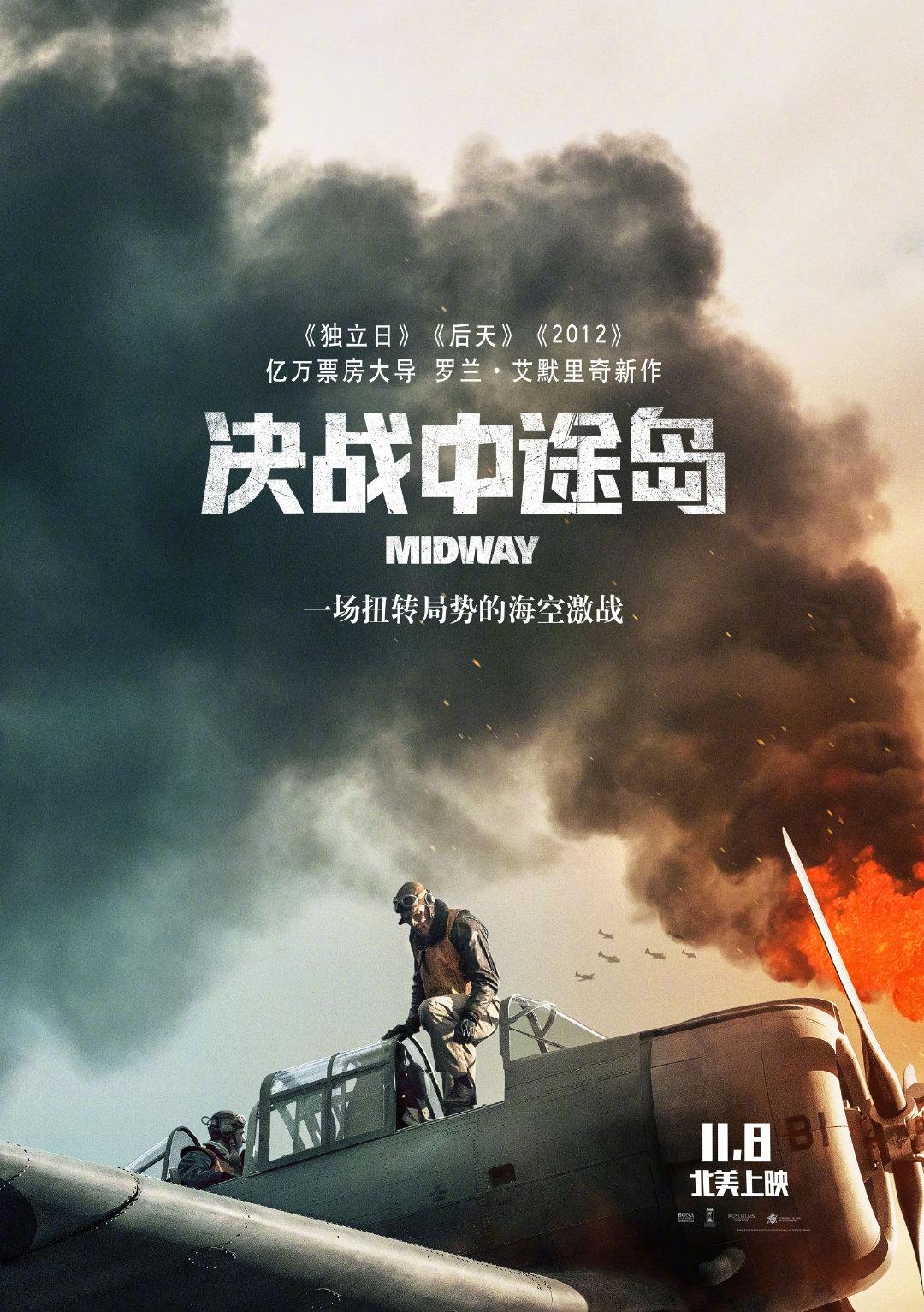 <b>《中途岛》电影首曝中文海报 《2019》导演执导</b>