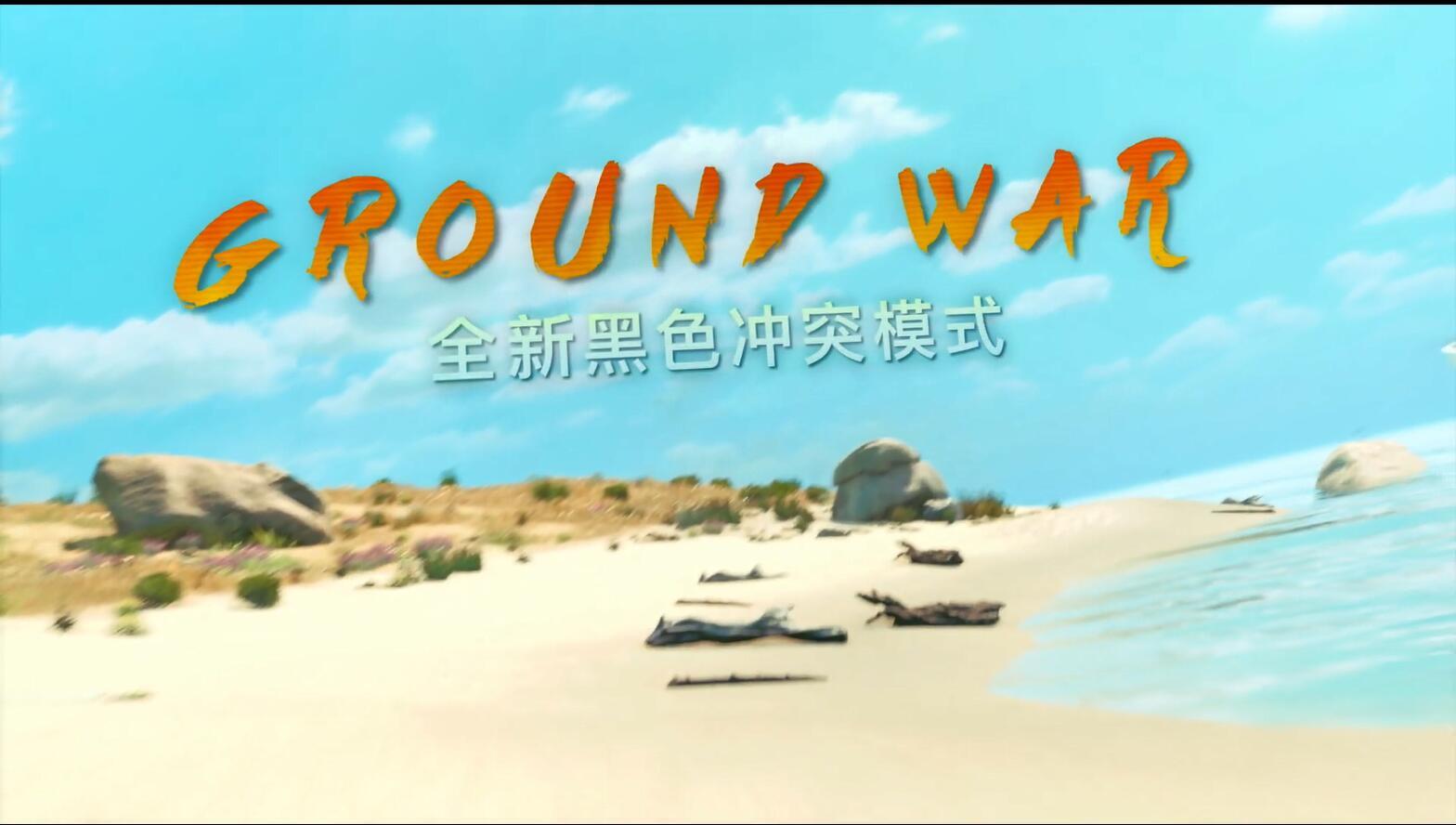 帶著泳圈上戰場!《黑色行動4》夏日時光活動宣傳片