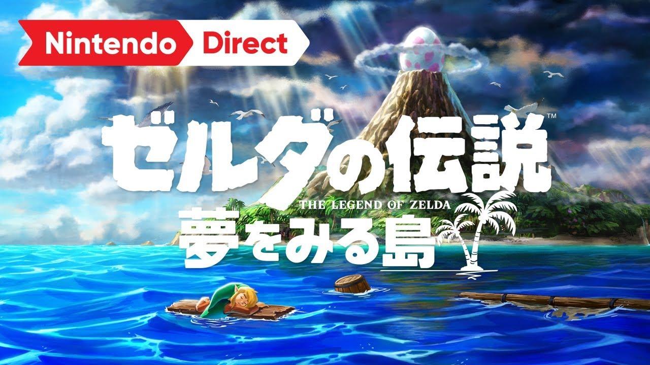 E3:塞爾達夢見島等在列!任天堂透露部分E3參展游戲