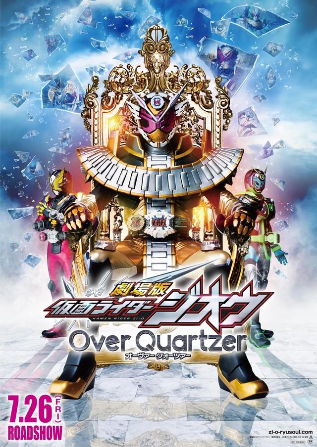 剧场版+假面骑士时王+over+quartzer
