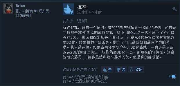 """《八方旅人》Steam版获多半好评:""""好评也要骂SE"""""""