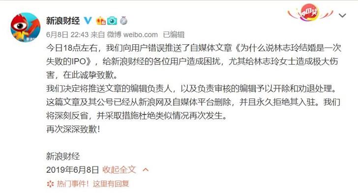 """因错误推送""""林志玲结婚是失败的IPO"""" 新浪财经致歉"""