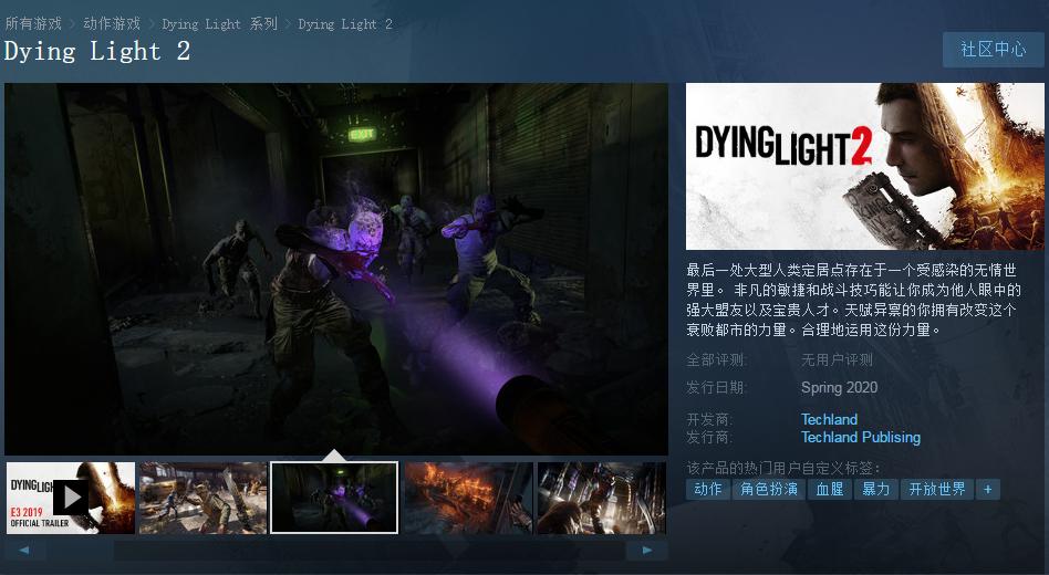 E3:《消逝的光芒2》上架Steam 售价暂未公布
