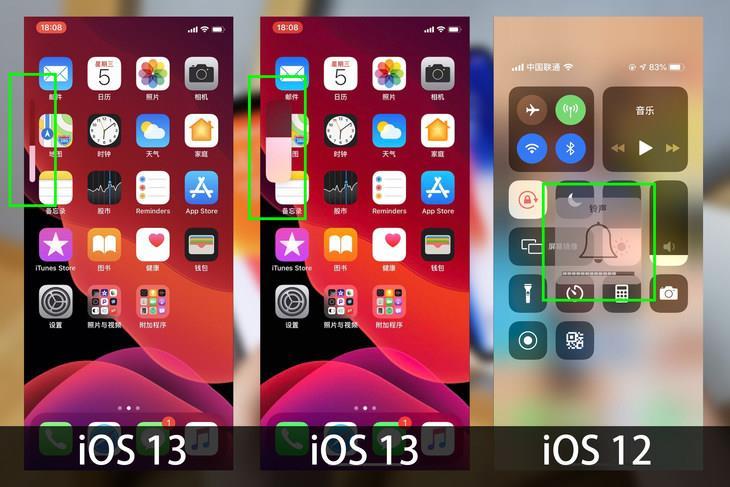 苹果iOS 12与iOS 13上手对比 解锁速度大幅提升
