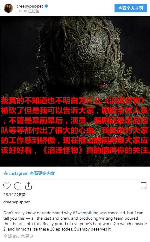温子仁谈《沼泽怪物》被砍:咱也不知道 咱也不