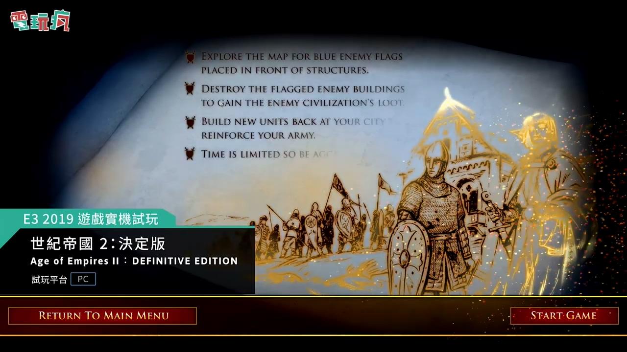 <b>E3:《帝国世代2:终极版》上手试玩视频</b>