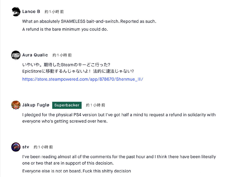 玩家涌入《莎木3》众筹页面 抗议Epic独占要求退款