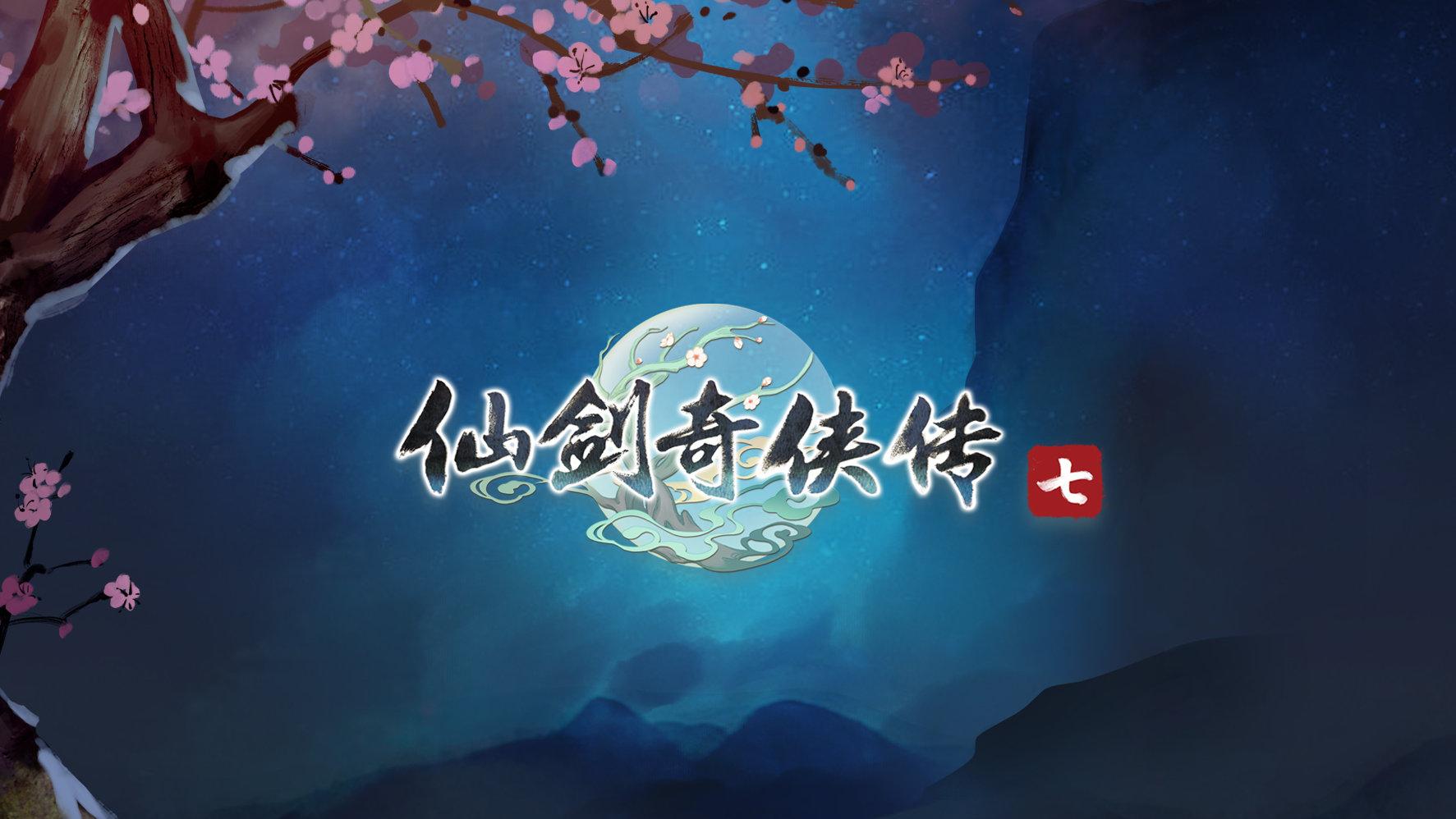 《仙剑奇侠传7》年底两岸同步上市 《轩辕剑7》明年推出