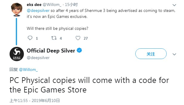 《莎木3》成Epic独占玩家要求退款 被官方拒绝