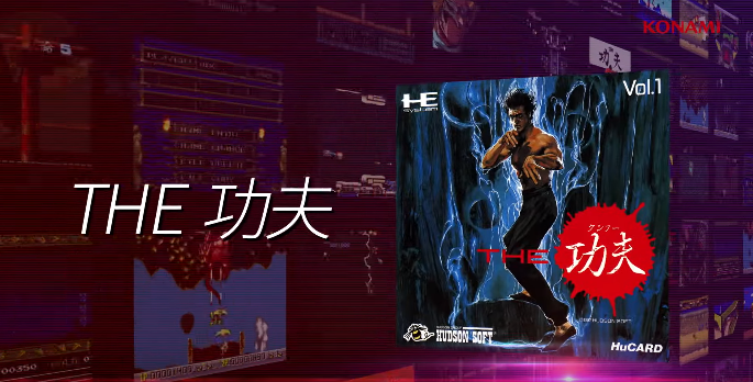 E3:科乐美新复古迷你主机首批游戏确定 伊苏1.2在列