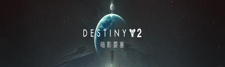 《命运2暗影要塞》简体文 Steam正版分流