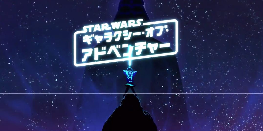 莱娅怒怼维达尊主!《星球大战:银河大冒险》最新官宣动画公布