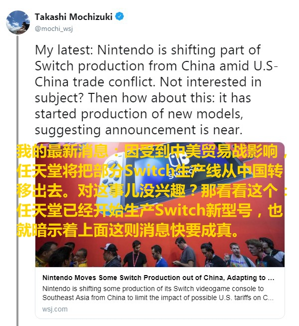 任天堂已将部分Switch生产线 从中国转移到了东南亚