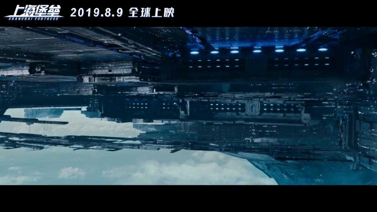 国产科幻片《上海堡垒》首曝预告 鹿晗、舒淇主演
