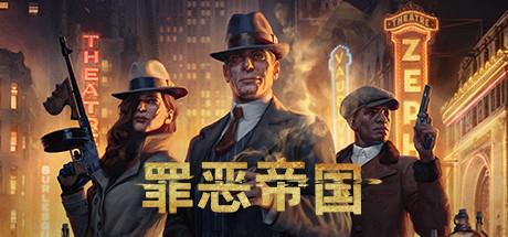 《罪恶帝国》游戏库