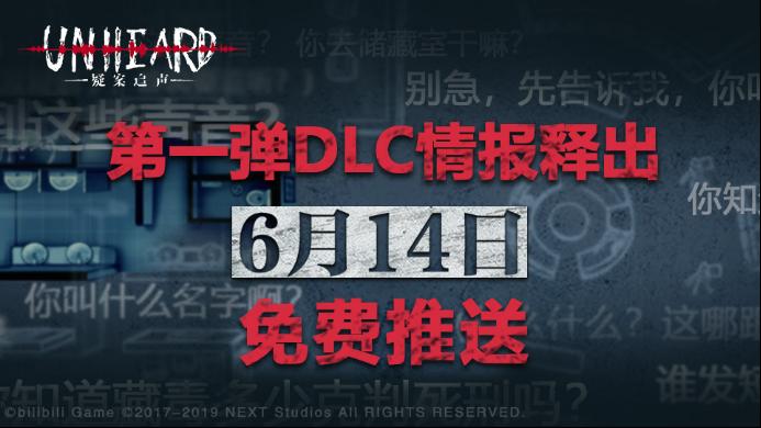 """再续声探之旅 《疑案追声》首个DLC""""致命剧本""""今日上线"""