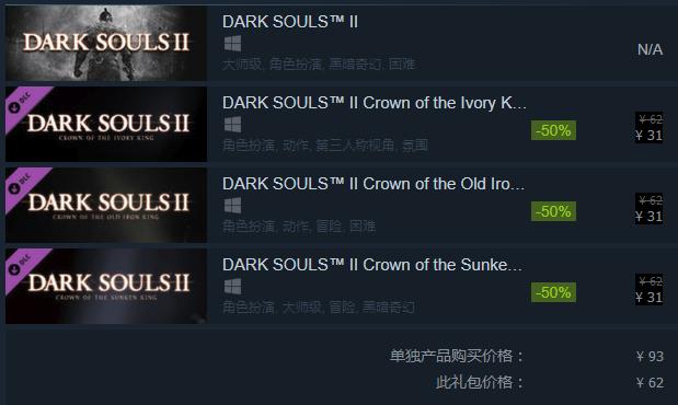 《黑暗之魂》系列Steam周末特惠 《黑魂3》史低价67元