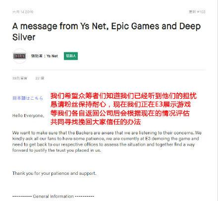 《莎木3》官方再次回应Epic独占 将给出解决方案