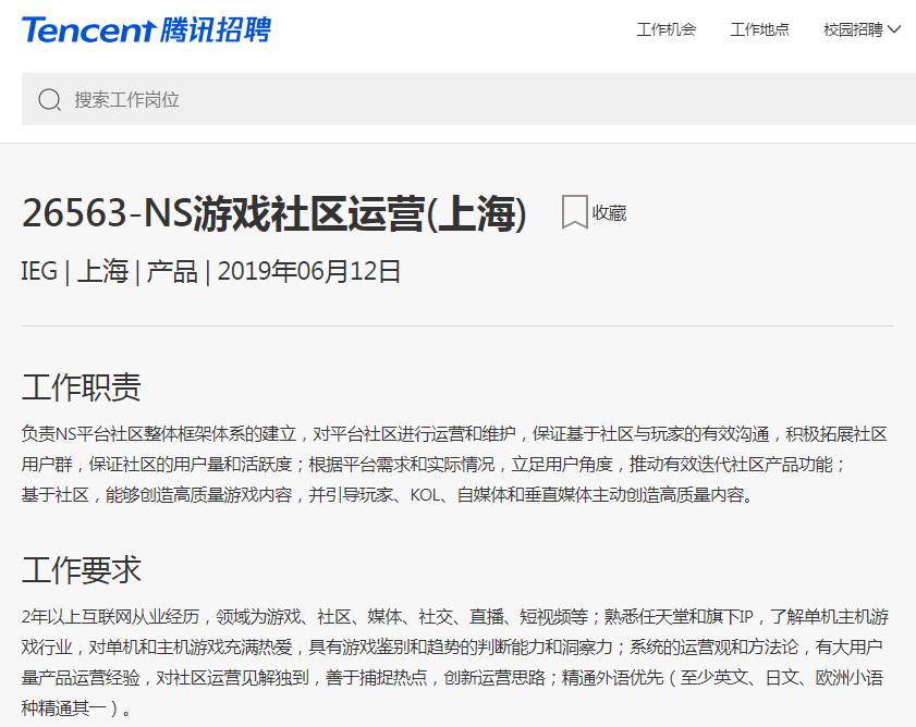 国行Switch游戏将至?腾讯发布最新NS游戏平台运营招聘