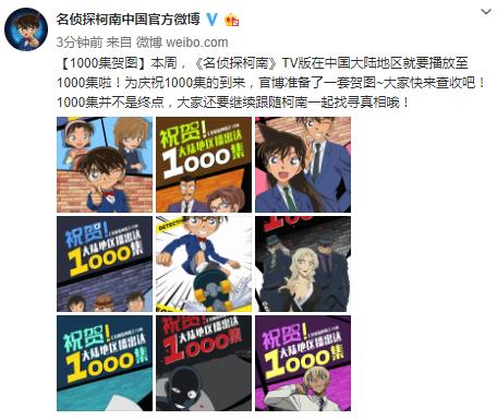 有生之年系列 《名侦探柯南》发套图庆祝播放1000集