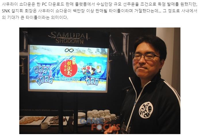 《侍魂 晓》自信有百万销量 拒绝某PC平台独占交易
